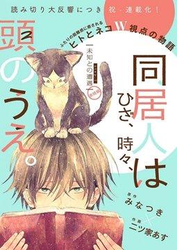 อ่านการ์ตูน มังงะ Doukyonin wa Hiza, Tokidoki, Atama no Ue. แปลไทย