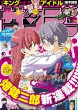 อ่านการ์ตูน มังงะ Tonikaku Kawaii แปลไทย