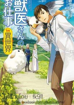 อ่านการ์ตูน มังงะ Jui-san no Oshigoto in Isekai แปลไทย