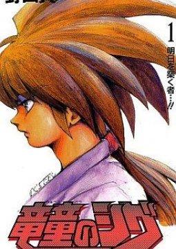 อ่านการ์ตูน มังงะ Ryuudou no Shigu แปลไทย