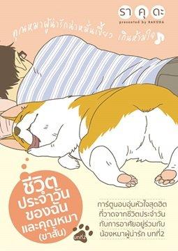 อ่านการ์ตูน มังงะ Ashonde yo - Uchi no Inu Log แปลไทย