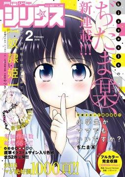อ่านการ์ตูน มังงะ Shougakusei ga Mama demo Ii desu ka? แปลไทย
