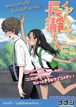 อ่านการ์ตูน มังงะ Ijiranai de Nagatoro-san แปลไทย