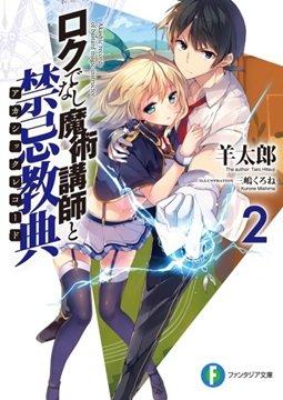 อ่านการ์ตูน มังงะ Roku de Nashi Majutsu Koushi to Kinki Kyouten แปลไทย