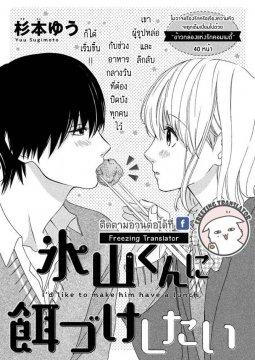 อ่านการ์ตูน มังงะ Hiyama-kun ni Ezukeshitai แปลไทย