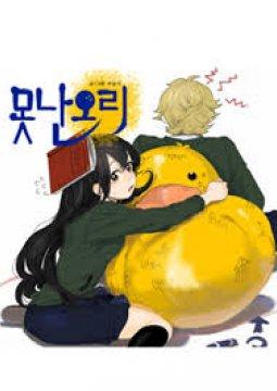 อ่านการ์ตูน มังงะ Ugly duckling แปลไทย