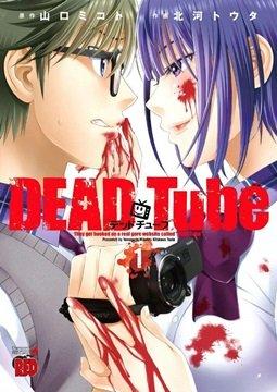 อ่านการ์ตูน มังงะ Dead Tube แปลไทย