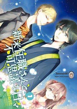 อ่านการ์ตูน มังงะ Juushoku-san no Fukashigi na Hibi แปลไทย