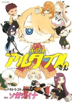 อ่านการ์ตูน มังงะ Shoukoku no Altair-san แปลไทย
