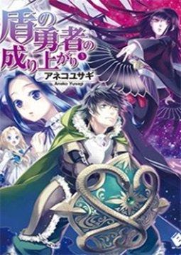 อ่านการ์ตูน มังงะ Tate no Yuusha no Nariagari แปลไทย