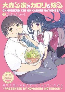 อ่านการ์ตูน มังงะ  Ohmorikun chi no Karori na Yome san แปลไทย