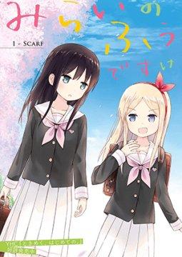 อ่านการ์ตูน มังงะ Mirai no Fu Fu Desu Kedo? แปลไทย