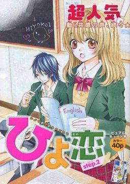 อ่านการ์ตูน มังงะ Hiyokoi แปลไทย